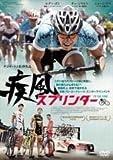 疾風スプリンター [DVD] [レンタル落ち] image