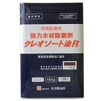 クレオソート油R(強力木材防腐剤)15L/1缶 【K】
