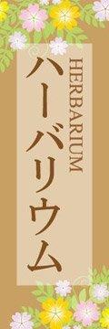 のぼり旗スタジオ のぼり旗 ハーバリウム008 大サイズ H2700mm×W900mm