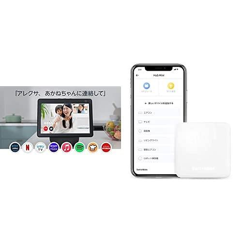 【セット買い】Echo Show 10 (第3世代) チャコール + スイッチボット スマートホーム 学習リモコン Hub Mini