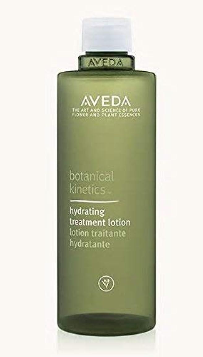 最近実質的に宝石アヴェダ Botanical Kinetics Hydrating Treatment Lotion 150ml/5oz並行輸入品