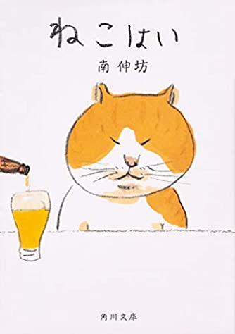 ねこはい (角川文庫)