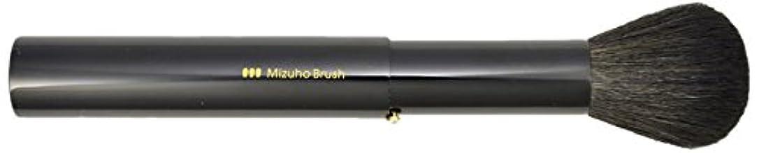 抵抗する火山学いろいろ熊野筆 Mizuho Brush スライド式パウダーブラシ 黒