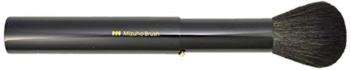 改修視線燃やす熊野筆 Mizuho Brush スライド式パウダーブラシ 黒