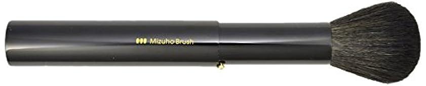 ストレスの多い海藻故障熊野筆 Mizuho Brush スライド式パウダーブラシ 黒