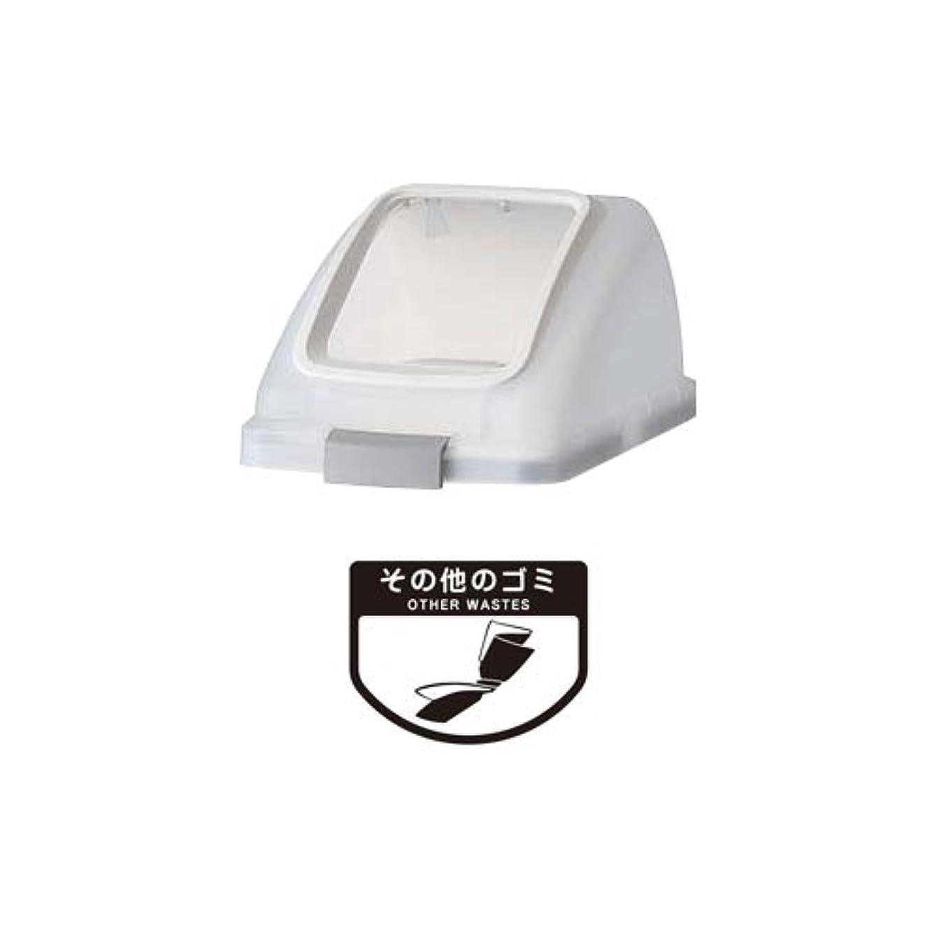 ロータリー哲学的はい山崎産業 施設用品 リサイクルトラッシュ SKL-70 角穴蓋 ホワイト