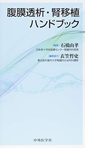 腹膜透析・腎移植ハンドブック