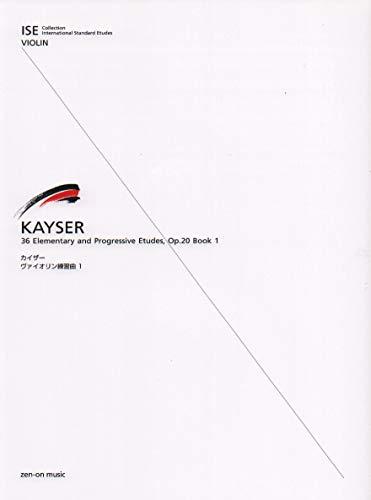 全音楽譜出版社 ISEシリーズ『カイザー ヴァイオリン練習曲(1)』