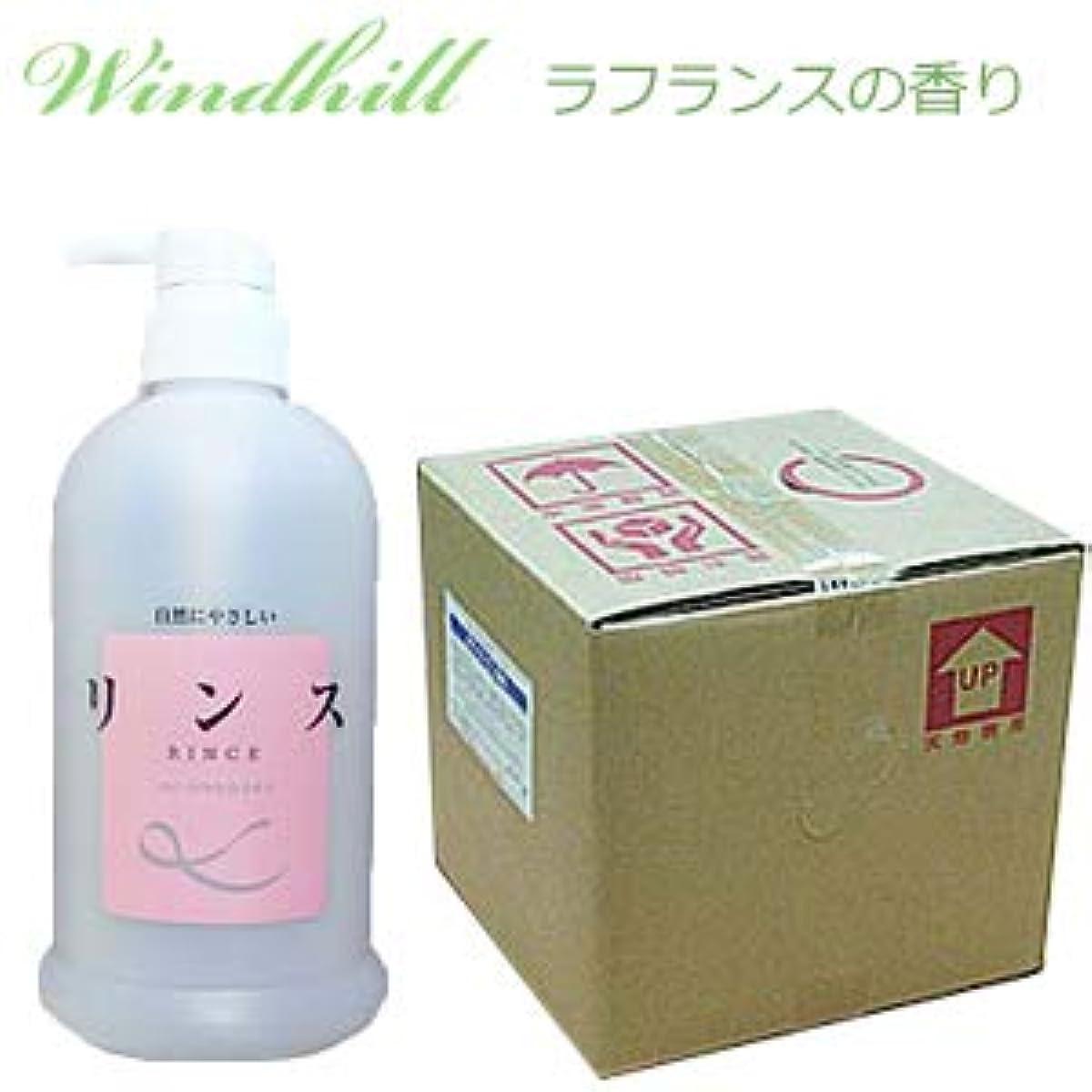 ブレース土コートなんと! 500ml当り173円 Windhill 植物性 業務用 リンス  爽やかなラフランスの香り 20L