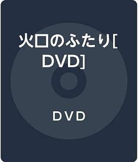 火口のふたり[DVD]