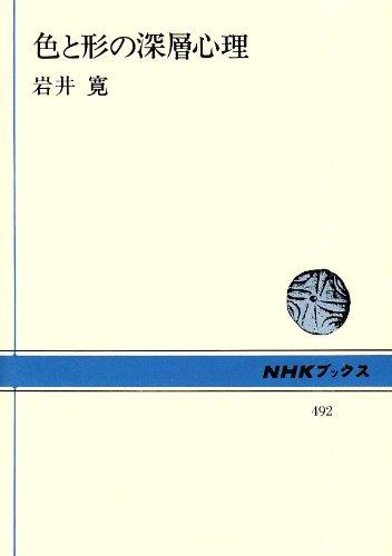 色と形の深層心理 (NHKブックス)の詳細を見る