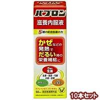大正製薬 パブロン滋養内服液 50mL×10本セット [医薬部外品]