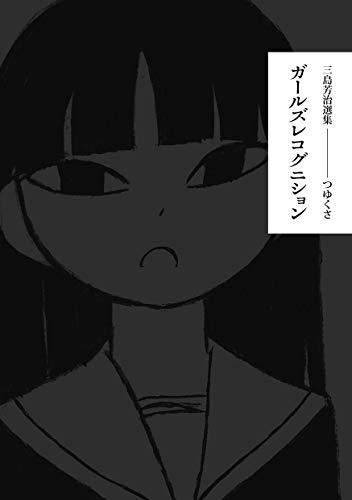 ガールズレコグニション 三島芳治選集 (つゆくさ)