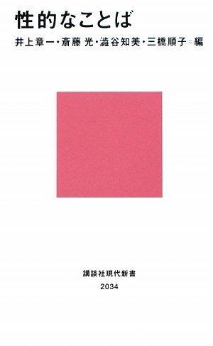 性的なことば (講談社現代新書 2034)の詳細を見る