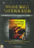 80X86汇编语言与计算机体系结构(附CD—ROM光盘一张)