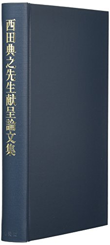 西田典之先生献呈論文集の詳細を見る
