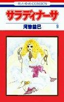 サラディナーサ (第9巻) (花とゆめCOMICS)