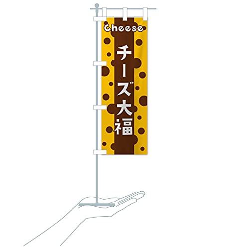 卓上ミニチーズ大福 のぼり旗 サイズ選べます(卓上ミニのぼり10x30cm 立て台付き)