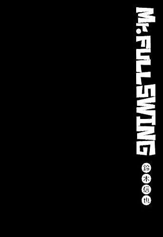 Mr.FULLSWING 11 (集英社文庫―コミック版)
