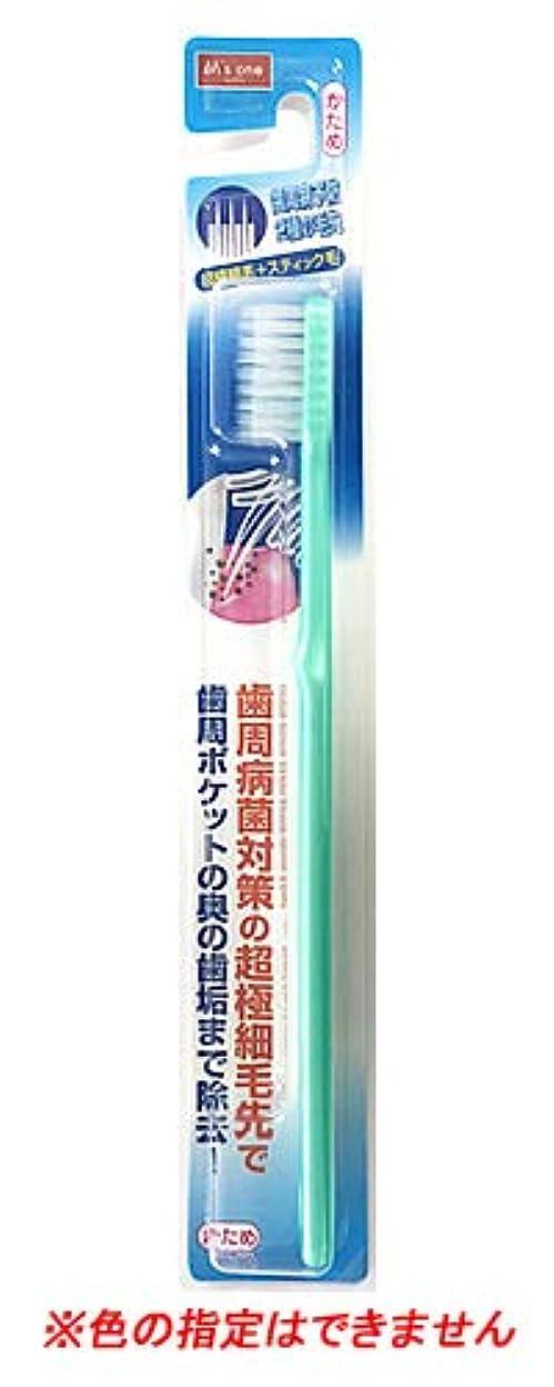 勝つ計り知れないキロメートルエムズワン 歯周病予防歯ブラシ かため (1本) 歯ブラシ