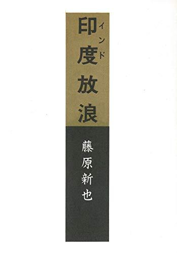 印度放浪(合本) (朝日文庫)