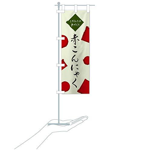 卓上ミニ赤こんにゃく のぼり旗 サイズ選べます(卓上ミニのぼり10x30cm 立て台付き)