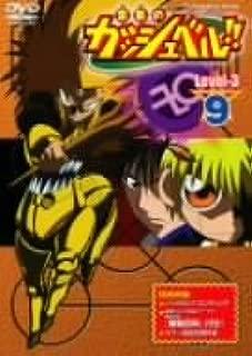 Vol. 9-Konjiki No Gash Bell!! Level 3