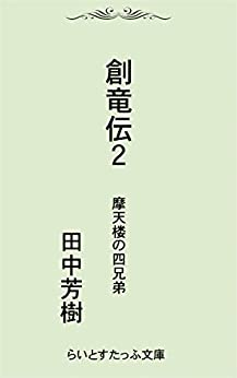 [田中芳樹]の創竜伝2摩天楼の四兄弟