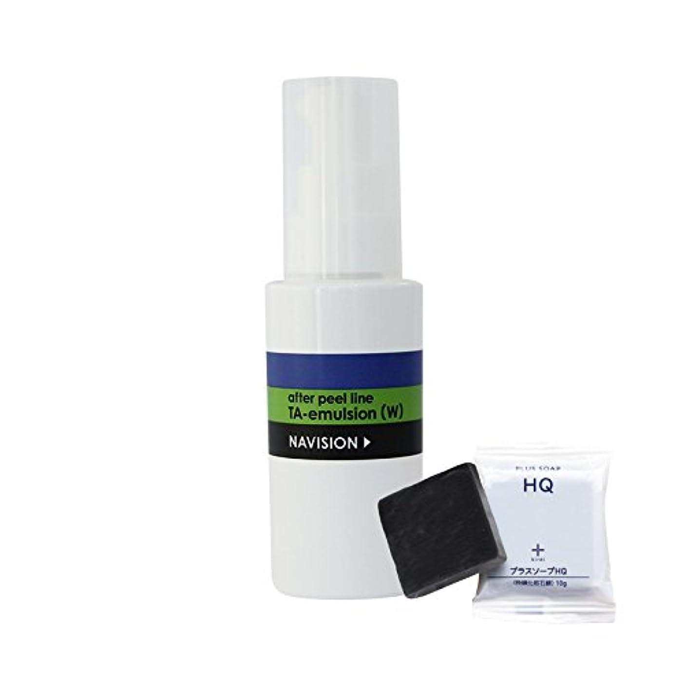 楕円形里親ミネラルナビジョン NAVISION TAエマルジョン(W) (医薬部外品) + プラスキレイ プラスソープHQミニ