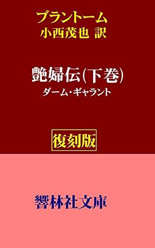 【復刻版】ブラントーム「艶婦伝(下巻)ーダーム・ギャラント」(小西茂也訳) (響林社文庫 )