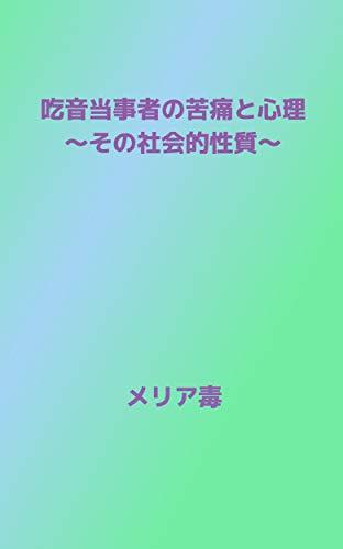 [画像:吃音当事者の苦痛と心理: 〜その社会的性質〜]