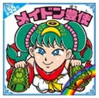 【天使55位 メイドン豊使 (復刻シール) 】 天使だらけのビックリマン シール