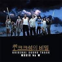 クク島の秘密 韓国ドラマOST (MBC)(韓国盤)