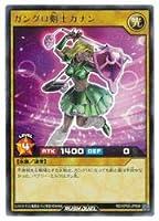 遊戯王 ラッシュデュエル 黄 ガングロ剣士カナン(R)(RD/KP02-JP008)