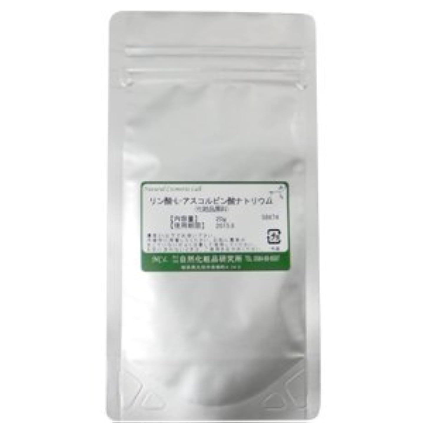 医療過誤こどもセンター統合ビタミンC誘導体 リン酸-L-アスコルビン酸ナトリウム 化粧品原料 20g