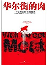 Wall Street Meat: My Narrow Escape from the Stock Market Grinder (Chinese Edition)