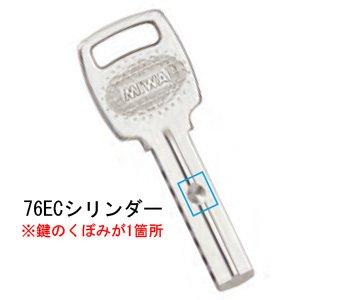 MIWA純正ECシリンダー子鍵(合鍵) 76ECシリンダー