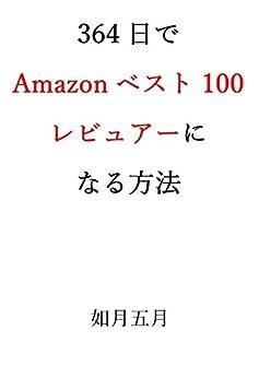 [如月五月]の364日で Amazonベスト100レビュアーになる方法【2019改訂版】