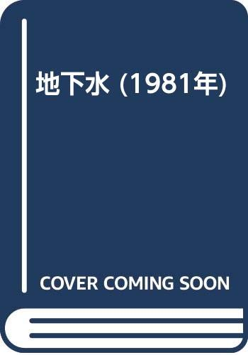 地下水 (1981年)の詳細を見る