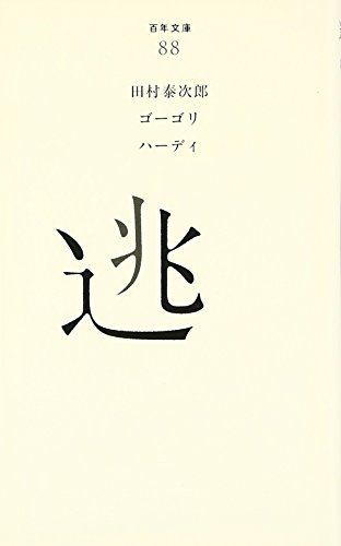(088)逃 (百年文庫)の詳細を見る