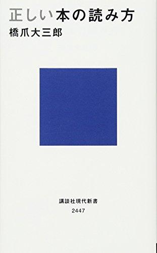 正しい本の読み方 (講談社現代新書)