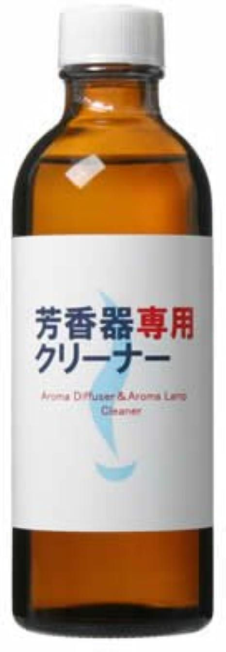 有毒品希少性生活の木 芳香器専用クリーナー120ml