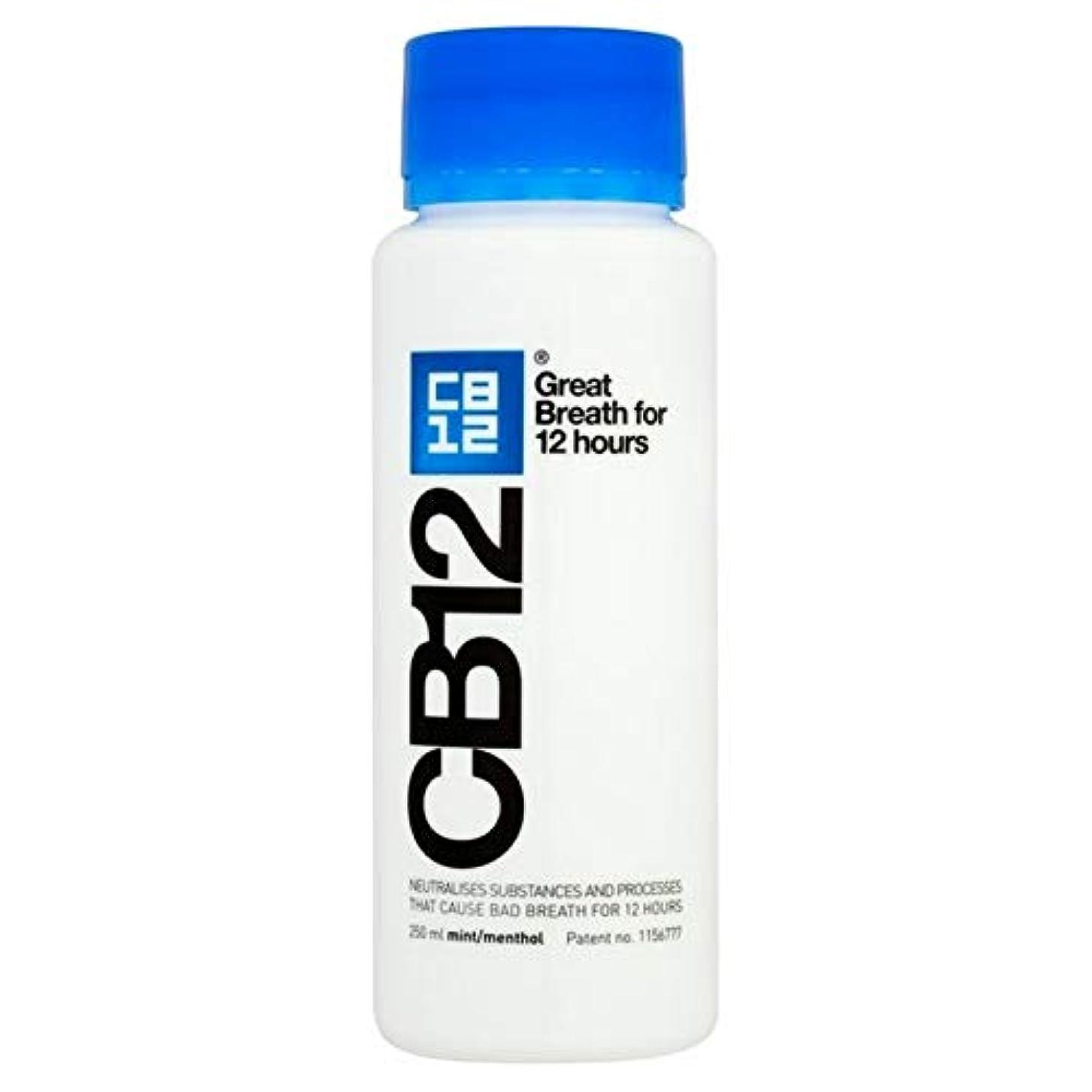 節約放送イデオロギー[CB12] Cb12安全な息マウスウォッシュミント250ミリリットル - CB12 Safe Breath Mouthwash Mint 250ml [並行輸入品]