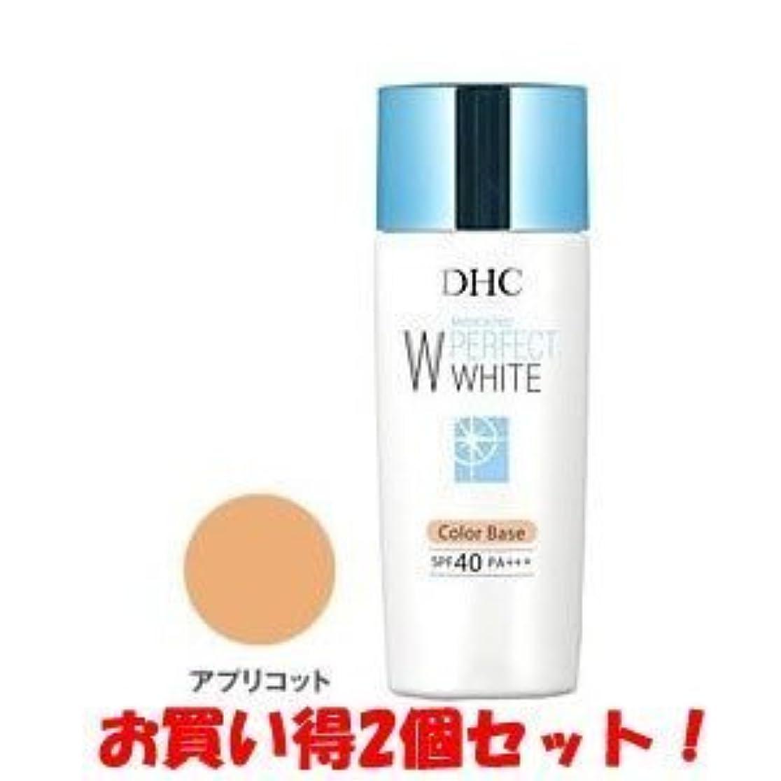 原因バット発掘するDHC 薬用パーフェクトホワイト カラーベース アプリコット 30g(医薬部外品)(お買い得2個セット)