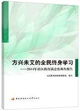 Ascendant lifelong learning - - 2014 Community Education Satisfaction Survey(Chinese Edition)