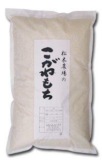 もち米 有機玄米 JAS認証 新潟県産 味と安全の松木農場こがねもち 3kg 令和2年産