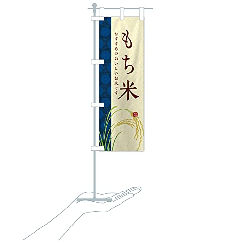 卓上ミニもち米 のぼり旗 サイズ選べます(卓上ミニのぼり10x30cm 立て台付き)
