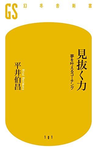 見抜く力―夢を叶えるコーチング (幻冬舎新書)