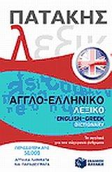 agglo-elliniko lexiko / αγγλο-ελληνικό λεξικό