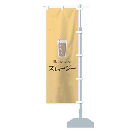 黒ごまミルクスムージー のぼり旗 サイズ選べます(ショート60x150cm 右チチ)